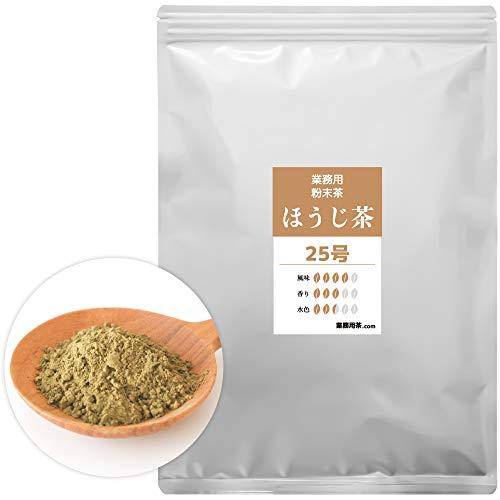 ほうじ茶 粉末 500g 静岡茶 飲料用 加工用 対応(粉末ほうじ茶25号)