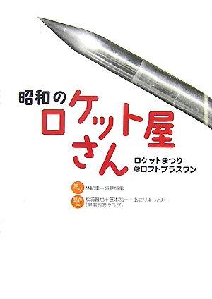昭和のロケット屋さん (Talking Loftシリーズ)