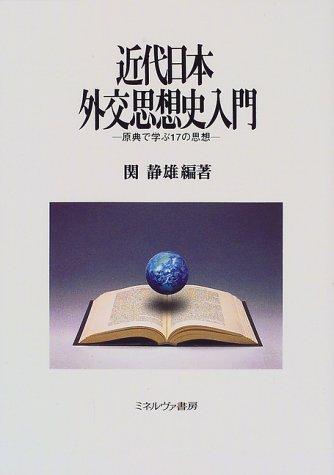 近代日本外交思想史入門―原典で学ぶ17の思想の詳細を見る