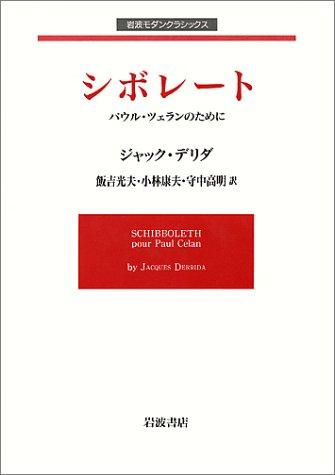 シボレート―パウル・ツェランのために (岩波モダンクラシックス)の詳細を見る