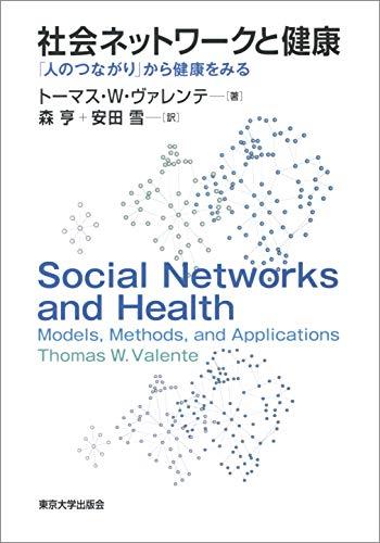 社会ネットワークと健康: 「人のつながり」から健康をみるの詳細を見る