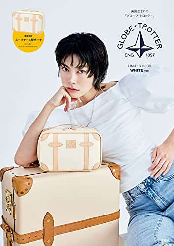 GLOBE-TROTTER LIMITED BOOK WHITE ver. (宝島社ブランドブック)