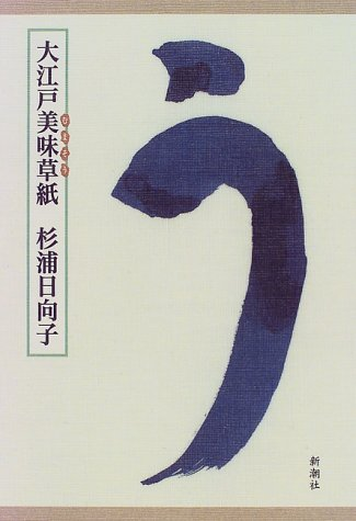 大江戸美味草(むまそう)紙