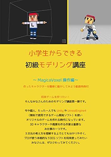 小学生からできる 初級モデリング講座 ~ MagicaVoxel 操作編~: 作ったキャラクターを簡単に動かしてみよう動画付 (コンピューター)