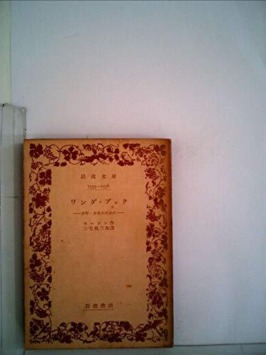 ワンダ・ブック (1957年) (新潮文庫)の詳細を見る