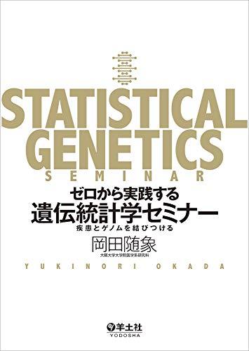 ゼロから実践する 遺伝統計学セミナー〜疾患とゲノムを結びつける