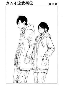 第11話~第15話 カムイ流武術伝