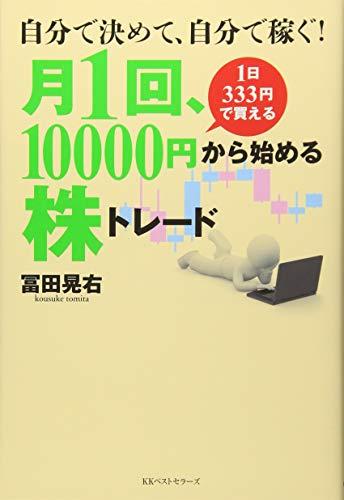 自分で決めて、自分で稼ぐ!月1回、10000円から始める株トレード