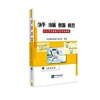 优秀微型金融案例选编--基于中国银行业协会(花旗集团)微型创业奖获奖机构的调研