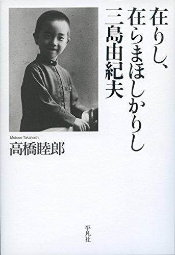 在りし、在らまほしかりし三島由紀夫 / 高橋 睦郎