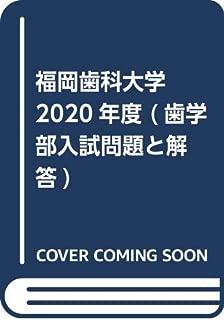 福岡歯科大学 2020年度 (歯学部入試問題と解答)