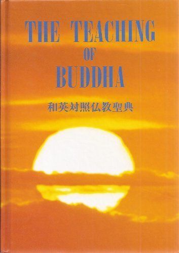 The Teaching of Buddha (Japanese - English Edition)