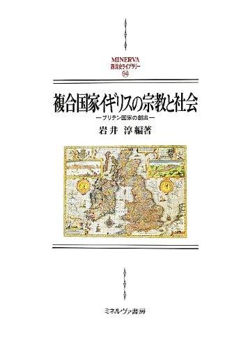 複合国家イギリスの宗教と社会―ブリテン国家の創出 (MINERVA西洋史ライブラリー)