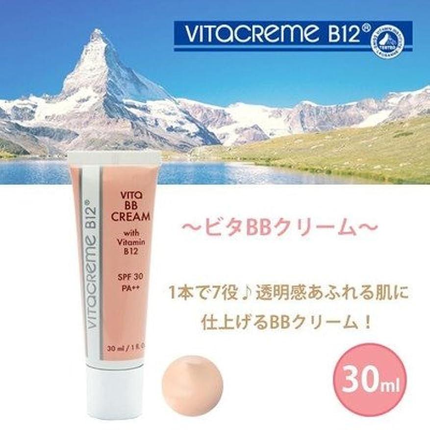 自由お茶現金透明感のある艶やかなお肌に ビタBBクリーム 30ml 正規品 VTB238