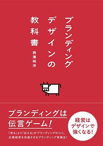 ブランディングデザインの教科書