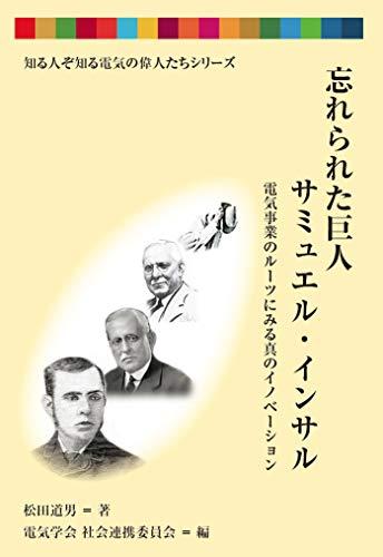 忘れられた巨人 サミュエル・インサル 知る人ぞ知る電気の偉人たちシリーズ