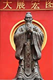 Statue of Confucius Journal: 150 Page Lined Notebook/Diary