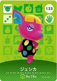 どうぶつの森 amiiboカード 第2弾 【123】 ジェシカ