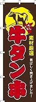 既製品のぼり旗 「牛タン串」牛タン焼き 短納期 高品質デザイン 600mm×1,800mm のぼり