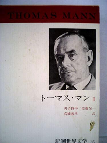 新潮世界文学 35 トーマス・マン 3