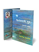 Digantarachi Dhun by Ashlesha Mahajan | Marathi Poem book on Our Thoughts and Beliefs, Meaning and Purpose of Life, Secret of Nature | A Collection of Thought Provoking and Inspirational Rubaaii Poems