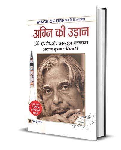 Wings of Fire: An Autobiography of Abdul Kalam (Hindi)/Agni Ki Udaan: Wings of Fire का हिंदी अनुवाद