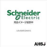 シュナイダーエレクトリック LOUGWB-24W-5 (旧アロー) SN-