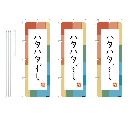 デザインのぼりショップ のぼり旗 3本セット ハタハタずし 専用ポール付 レギュラーサイズ(600×1800) 標準左チチテープ BAK302
