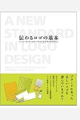 伝わるロゴの基本 トーン・アンド・マナーでつくるブランドデザイン 大型本