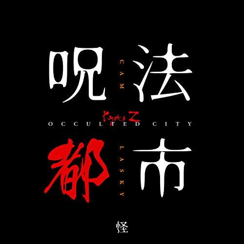 Evil Eyed Swords (Cam Lasky - Goro Evil Mix)