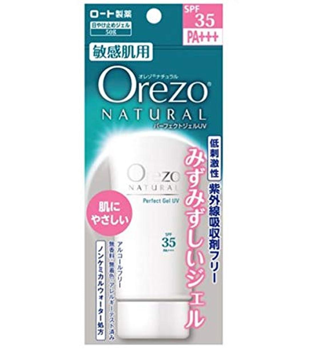 ストッキング唇ドル【ロート製薬】 オレゾ ナチュラル パーフェクトジェルUV SPF35/PA+++ 50g
