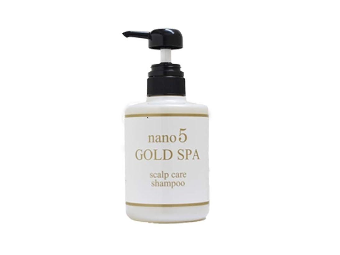 シャット引き受ける偉業nano5 GOLD SPAシャンプー