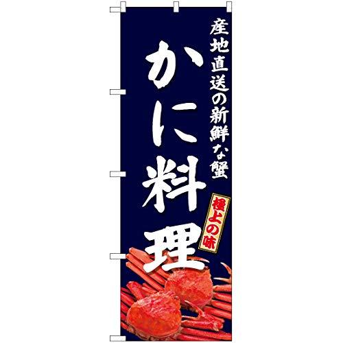 【ポリエステル製】のぼり かに料理(紺) YN-6319 鮮魚 蟹 海鮮料理 (受注生産) のぼり旗 看板 ポスター タペストリー 集客
