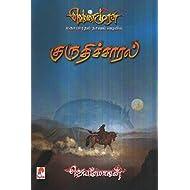 குருதிச்சாரல் (வெண்முரசு நாவல்-16) / Kuruthicharal