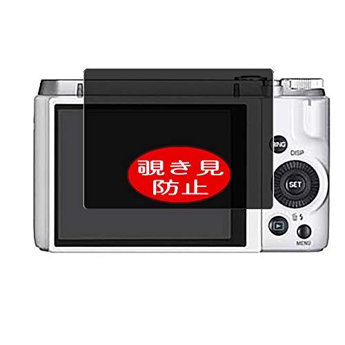 Vaxson Protector de pantalla de privacidad compatible con CASIO HIGH SPEED EXILIM EX-ZR500, protector antiespía [vidrio templado] filtro de privacidad