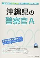 沖縄県の警察官A〈2020年度〉 (沖縄県の公務員試験対策シリーズ)