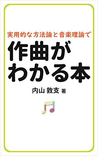 実用的な方法論と音楽理論で作曲がわかる本