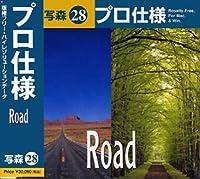 写森プロ仕様 Vol.28 Road