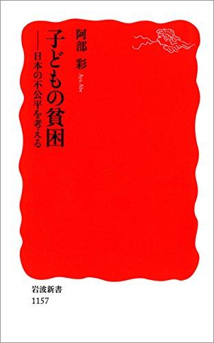 子どもの貧困-日本の不公平を考える (岩波新書)の詳細を見る