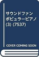 サウンドファン ポピュラーピアノ(3) (7537)