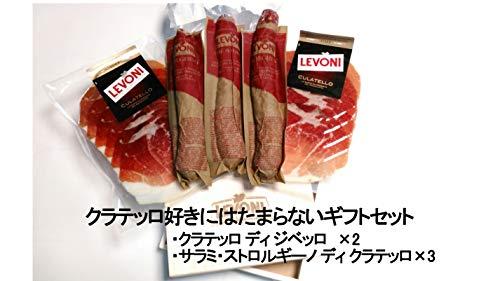 【レボーニ LEVONI】クラテッロ好きにはたまらないギフトセット(ギフト包装)