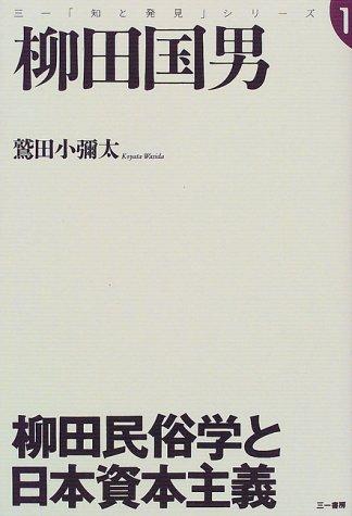 柳田国男―柳田民俗学と日本資本主義 (三一「知と発見」シリーズ)