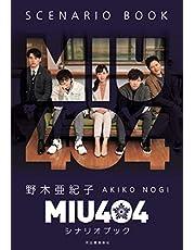 MIU404シナリオブック