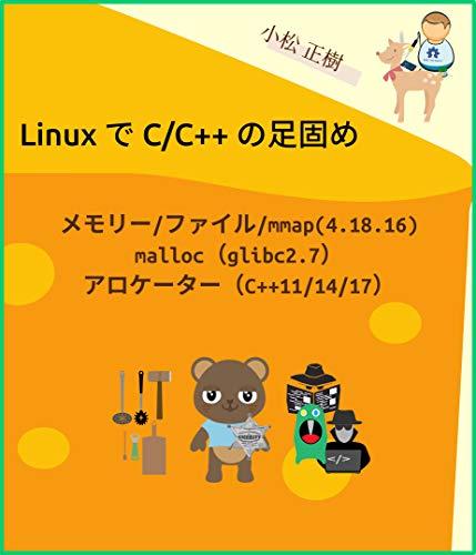 Linux で C/C++ の足固め: メモリー/ファイル/mmap (kernel 4.18.16)、malloc (glibc2.7)、アロケーター(C...