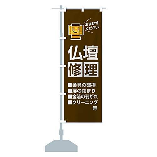 仏壇修理 のぼり旗 サイズ選べます(スリム45x180cm 左チチ)