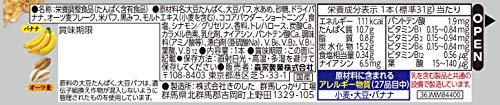 【Amazon.co.jp限定】inバープロテイングラノーラココア(14本入×1箱)ココアとバナナの風味を楽しむグラノーラタイプ高タンパク10g低脂肪