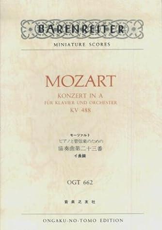 OGTー662 モーツァルト ピアノと管弦楽のための協奏曲第23番 イ長調 KV 488 (Barenreiter miniature scores)