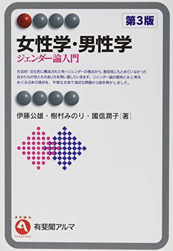 女性学・男性学 -- ジェンダー論入門 第3版 (有斐閣アルマ > Interest)の詳細を見る