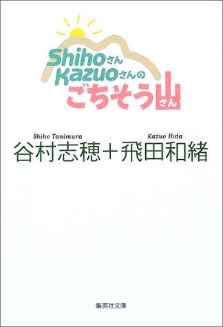 ごちそう山 (集英社文庫)