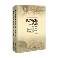 World list of memory (1997-2015 sets of 2 copies)(Chinese Edition)